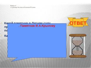 Вопрос 6 от учителя русского языка и литературы Груздевой Клары Петровны Зап