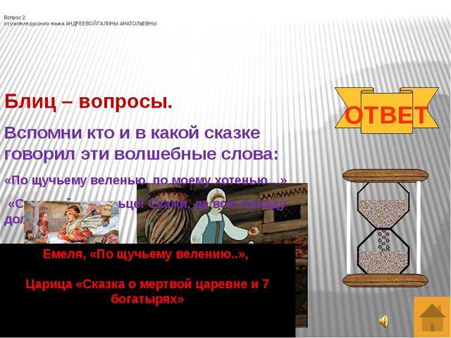 Вопрос 7 от учителя русского языка Ехлакова Тимура Владимировича. Быстро соо...
