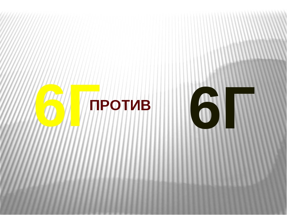 6Г 6Г ПРОТИВ