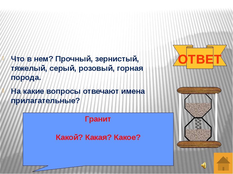 Вопрос 5 от ученицы 9 б класса Морозовой Маргариты Чёрный ящик!