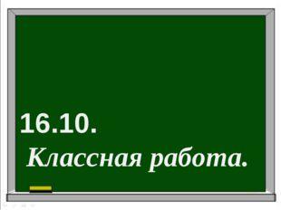 16.10. Классная работа.