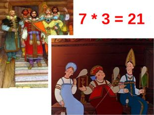 7 * 3 = 21