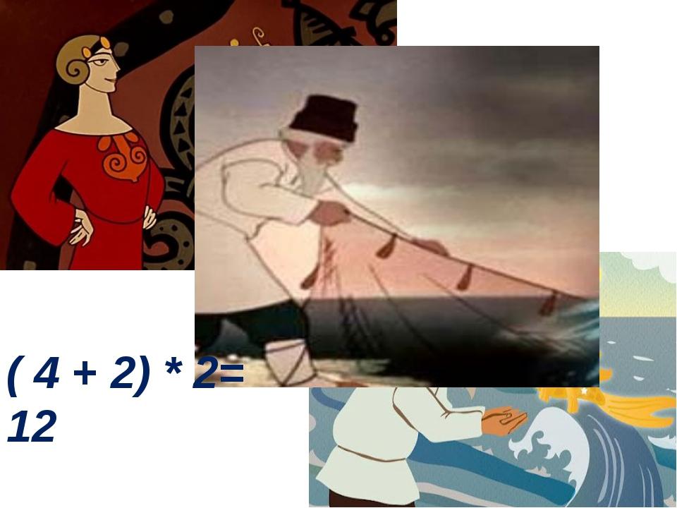 ( 4 + 2) * 2= 12
