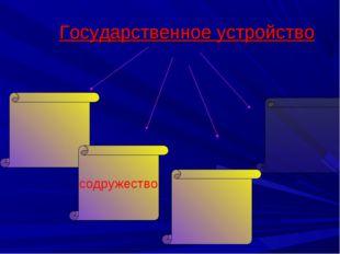 Государственное устройство содружество