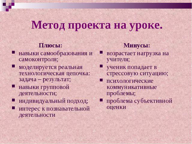 Метод проекта на уроке. Плюсы: навыки самообразования и самоконтроля; модели...