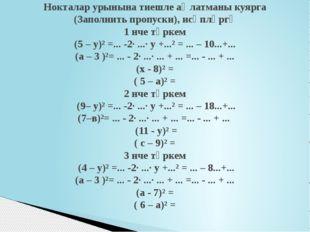 1 нче төркем ( 9 – у )² = 81 – 18у + у² ( х – 4)(х- 4) = х² - 8х +16 1 - 2в +