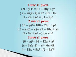 Өй эше № 28.17(28.19) 10 балл – 5 8 балл – 4 6 балл - 3 b b a a-b а-b