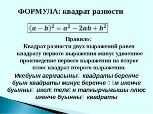 Нокталар урынына тиешле аңлатманы куярга (Заполнить пропуски), исәпләргә 1 нч