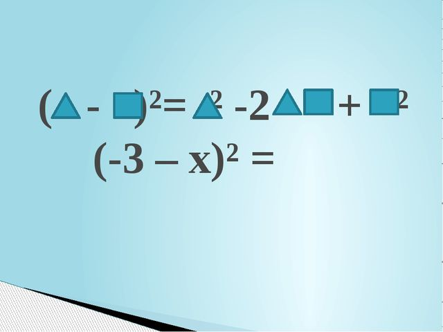 1нче төркем ( 9 – у)² = (х – 4 )( х – 4) = 1 – 2в +в² = 2 нче төркем (10 – р)...