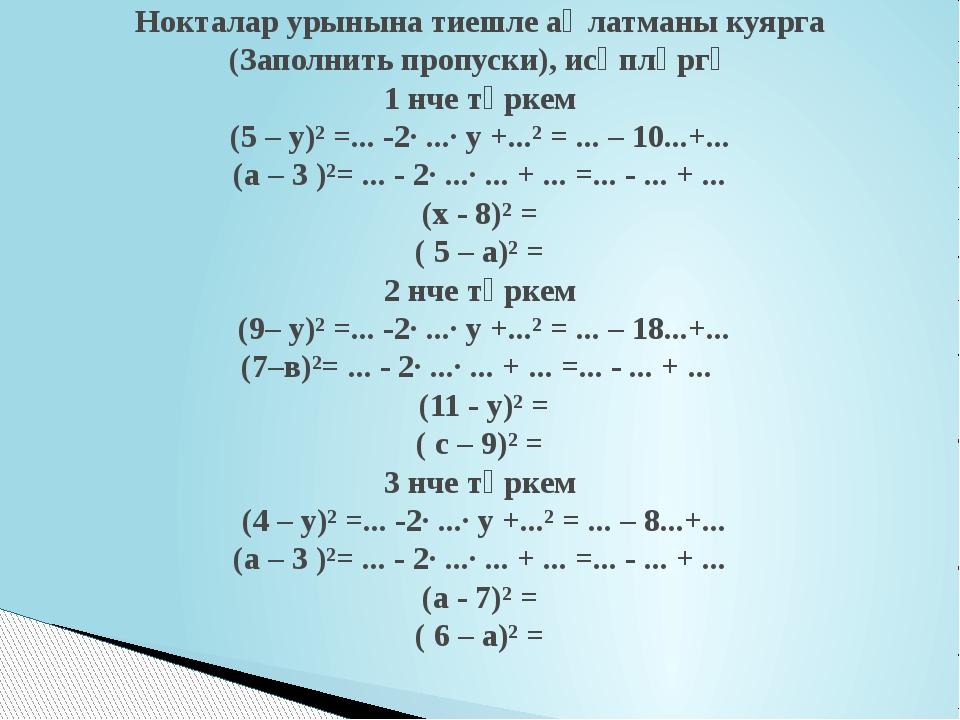 1 нче төркем ( 9 – у )² = 81 – 18у + у² ( х – 4)(х- 4) = х² - 8х +16 1 - 2в +...