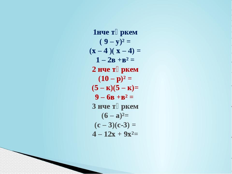 32² ; 83² 97² ; 69² 58² ; 79²