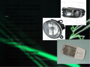 В систему освещения и световой сигнализации входят: фары головные и противоту