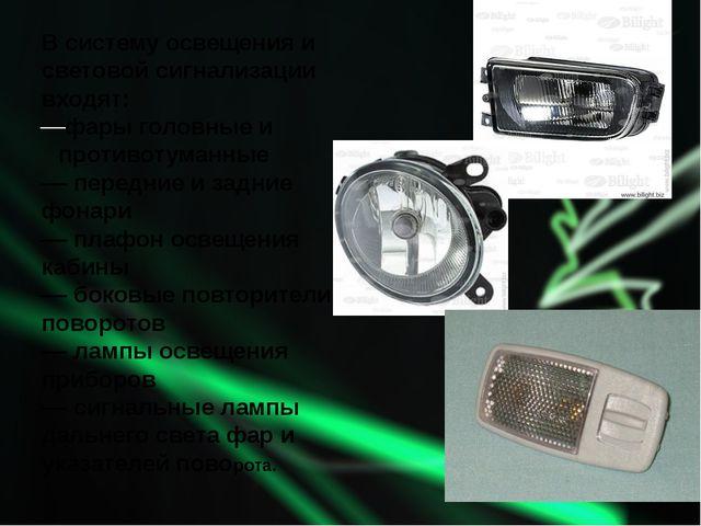 В систему освещения и световой сигнализации входят: фары головные и противоту...