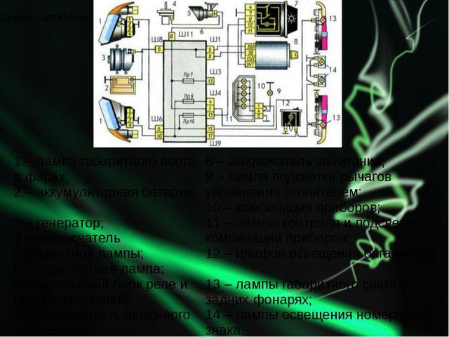 Схема включения наружного освещения 1 – лампа габаритного света в фарах; 2 –...