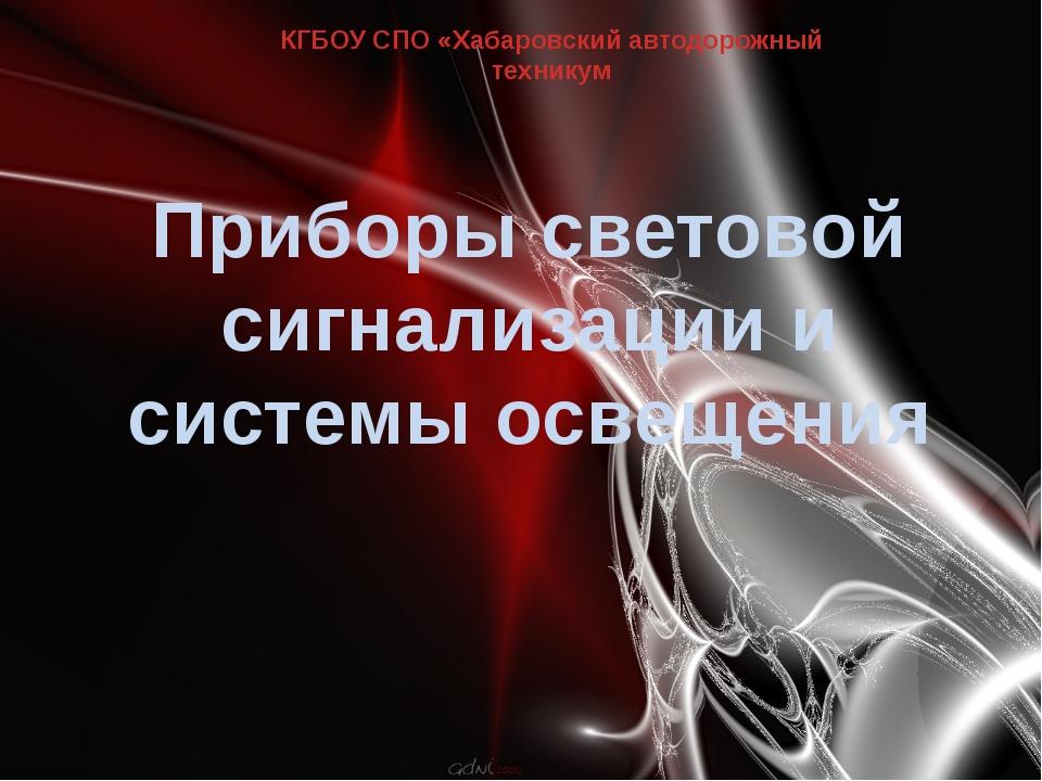 КГБОУ СПО «Хабаровский автодорожный техникум Приборы световой сигнализации и...