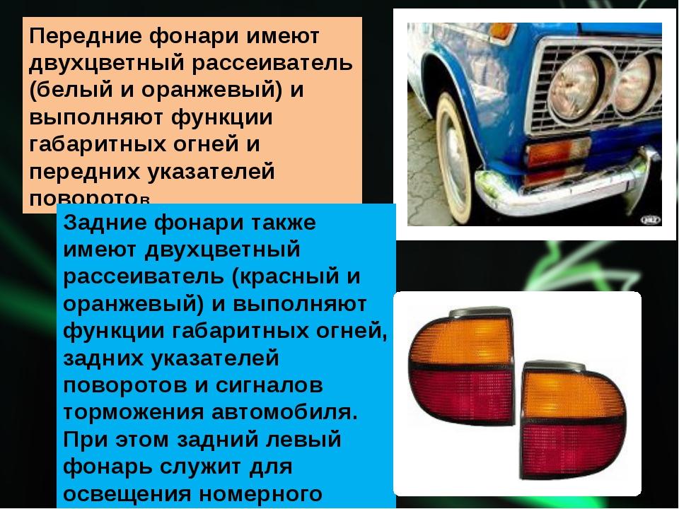 Передние фонари имеют двухцветный рассеиватель (белый и оранжевый) и выполняю...