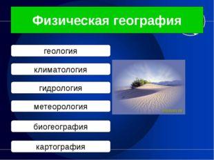 Экономическая география Сорокина Н.А.
