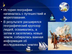 В переводе с греческого – «география» означает: ГЕ – земля ГРАФО – описываю «