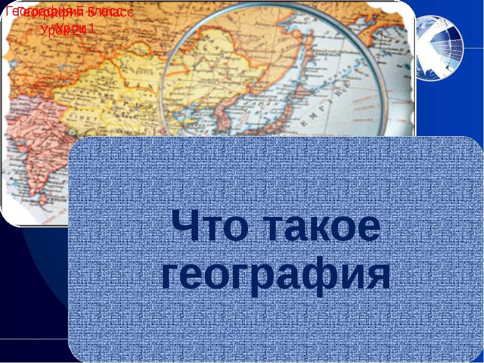 География 5 класс Урок 24 География 5 класс Урок 1