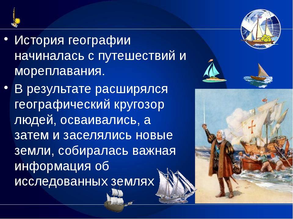 В переводе с греческого – «география» означает: ГЕ – земля ГРАФО – описываю «...