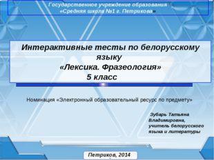 Интерактивные тесты по белорусскому языку «Лексика. Фразеология» 5 класс Гос