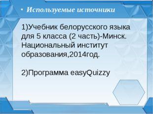 Используемые источники 1)Учебник белорусского языка для 5 класса (2 часть)-Ми