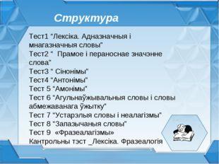 """Структура Тест1 """"Лексіка. Адназначныя і мнагазначныя словы"""" Тест2 """" Прамое і"""