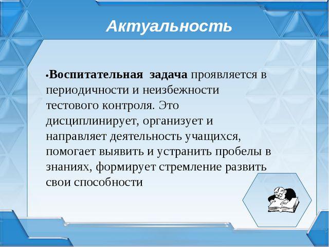 Актуальность •Воспитательная задача проявляется в периодичности и неизбежнос...