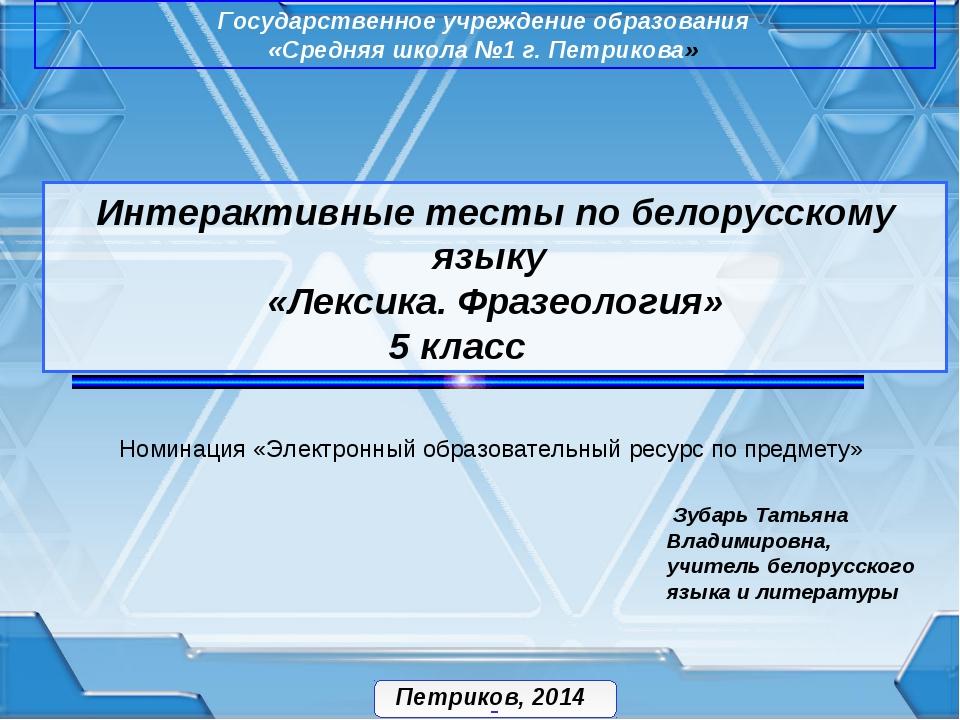 Интерактивные тесты по белорусскому языку «Лексика. Фразеология» 5 класс Гос...