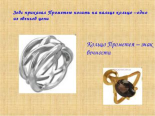 Зевс приказал Прометею носить на пальце кольцо –одно из звеньев цепи Кольцо П