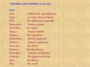 Боги: Зевс – главный бог, громовержец Гера – его жена, богиня брака Аид – бог
