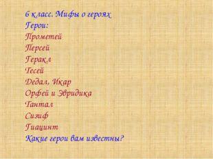6 класс. Мифы о героях Герои: Прометей Персей Геракл Тесей Дедал, Икар Орфей