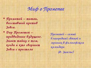 Миф о Прометее Прометей – титан, восставший против Зевса. Дар Прометея – пред