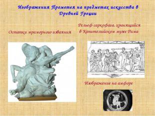 Изображения Прометея на предметах искусства в Древней Греции Рельеф саркофага