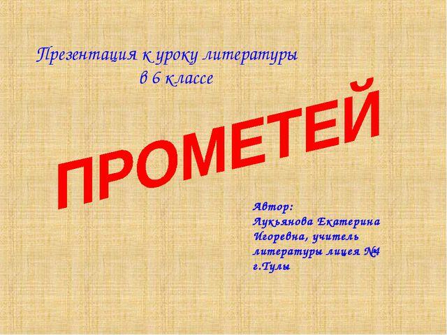 Презентация к уроку литературы в 6 классе Автор: Лукьянова Екатерина Игорев...