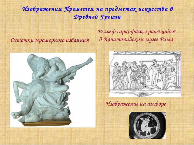 Изображения Прометея на предметах искусства в Древней Греции Рельеф саркофага...