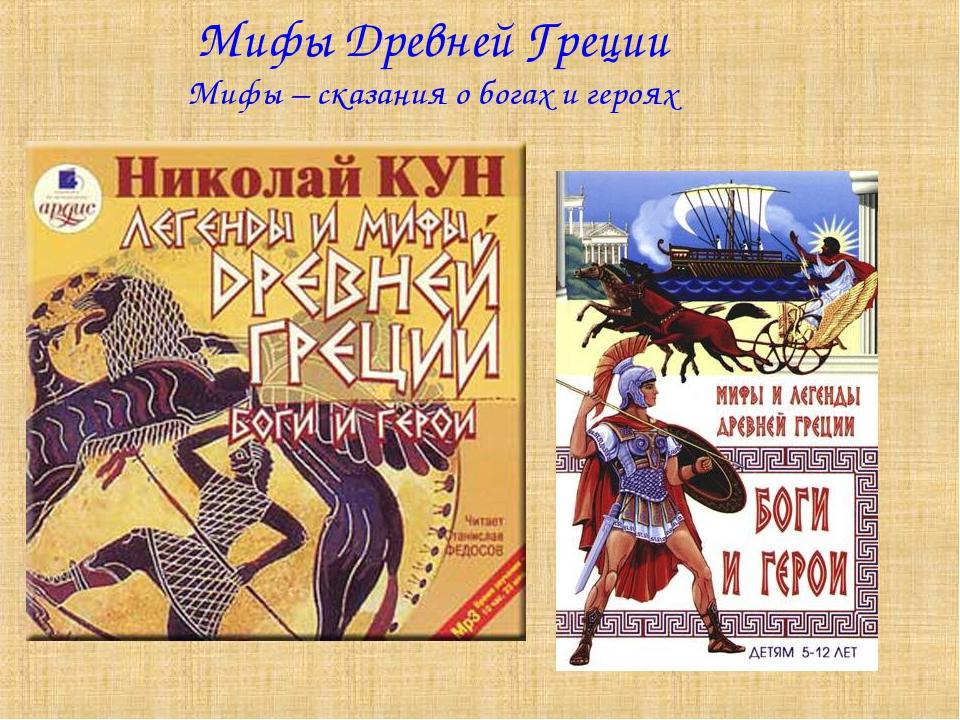 Мифы Древней Греции Мифы – сказания о богах и героях