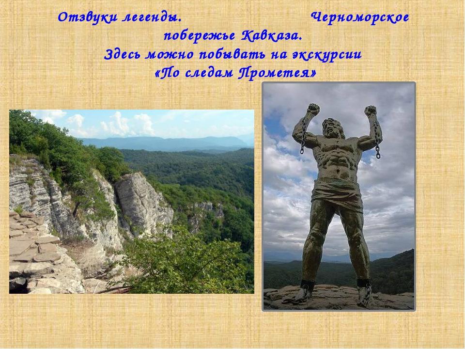Отзвуки легенды. Черноморское побережье Кавказа. Здесь можно побывать на экск...
