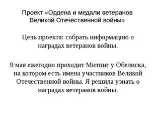 Проект «Ордена и медали ветеранов Великой Отечественной войны» Цель проекта:
