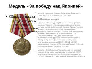 Медаль «За победу над Японией» Медаль учреждена Указом Президиума Верховного
