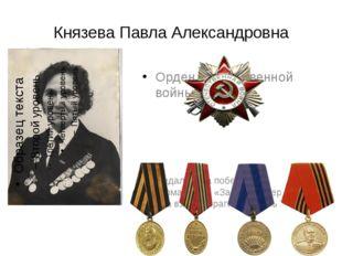 Князева Павла Александровна Орден Отечественной войны Медали: «За победу над