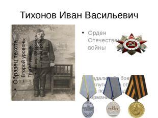 Тихонов Иван Васильевич Орден Отечественной войны Медали: «За боевые заслуги»
