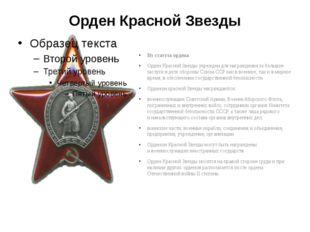 Орден Красной Звезды Из статута ордена Орден Красной Звезды учрежден для нагр