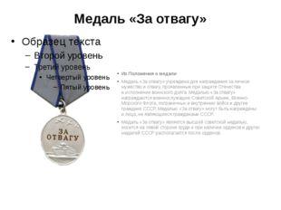 Медаль «За отвагу» Из Положения омедали Медаль «За отвагу» учреждена для наг