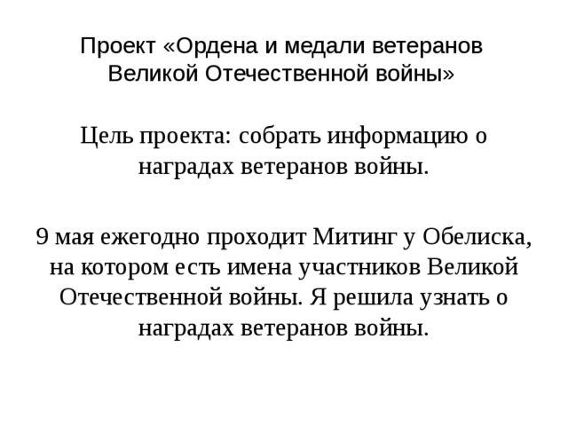 Проект «Ордена и медали ветеранов Великой Отечественной войны» Цель проекта:...