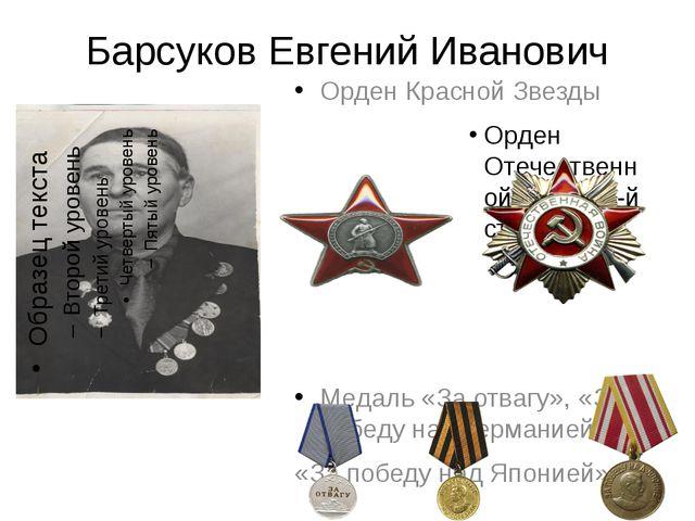 Барсуков Евгений Иванович Орден Красной Звезды Орден Отечественной войны 2-й...