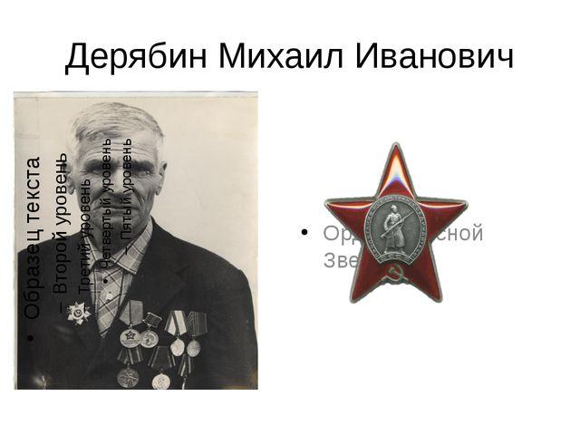 Дерябин Михаил Иванович Орден Красной Звезды