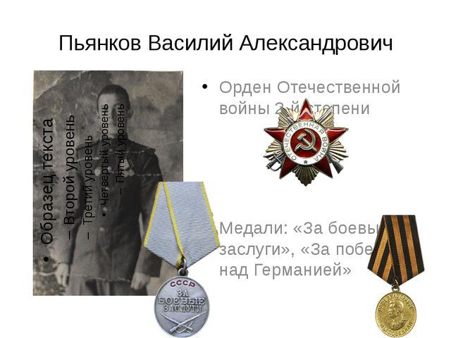 Пьянков Василий Александрович Орден Отечественной войны 2-й степени Медали: «...