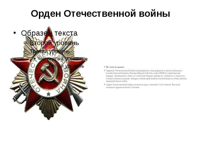 Орден Отечественной войны Из статута ордена Орденом Отечественной войны награ...