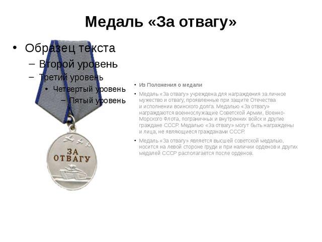 Медаль «За отвагу» Из Положения омедали Медаль «За отвагу» учреждена для наг...